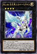 Number44SkyPegasus-JP-Anime-ZX