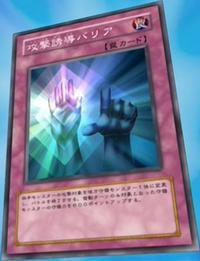 AttackGuidanceBarrier-JP-Anime-DM.png