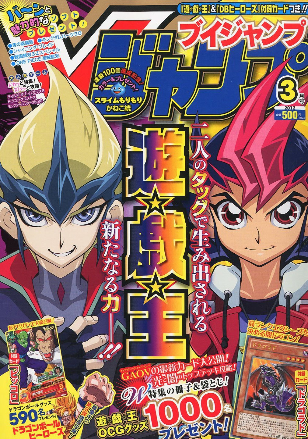 V Jump March 2012 promotional card