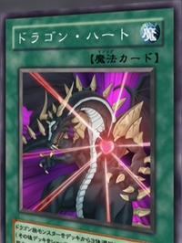 DragonHeart-JP-Anime-GX.png