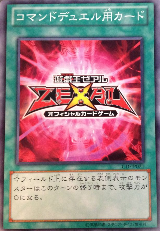 Command Duel-Use Card (CD-JP021)