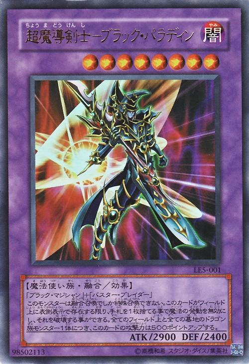Limited Edition 5 (OCG-JP)