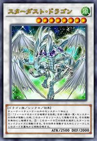 StardustDragon-JP-Anime-AV.png