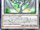 Stardust Dragon (anime)