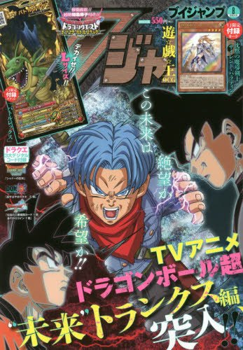 V Jump August 2016 promotional card