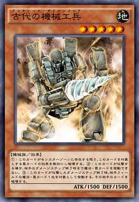 AncientGearEngineer-JP-Anime-AV.png