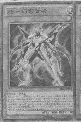 ZSVanishSage-JP-Manga-DZ.png