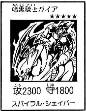 GaiatheFierceKnight-Lab-JP-Manga.png