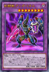 GladiatorBeastAndabata-JP-Anime-AV.png