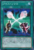 SoulExchange-SD25-JP-C