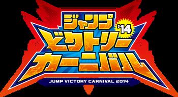 <i>Jump Victory Carnival</i> 2014