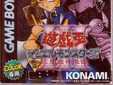 Yu-Gi-Oh! Duel Monsters III: Tri-Holy God Advent promotional cards