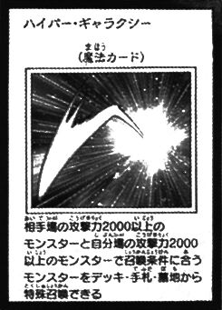 HyperGalaxy-JP-Manga-ZX.jpg