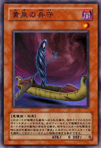 AbyssBoatWatchman-JP-Anime-5D.png