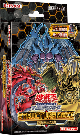 Structure Deck: Sacred Beasts of Chaos