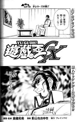 Yu-Gi-Oh! GX - Chapter 056