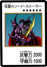 Swordstalker-JP-Manga-DM-color.png