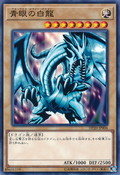 BlueEyesWhiteDragon-DP20-JP-C