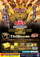 MB01-Poster-JP
