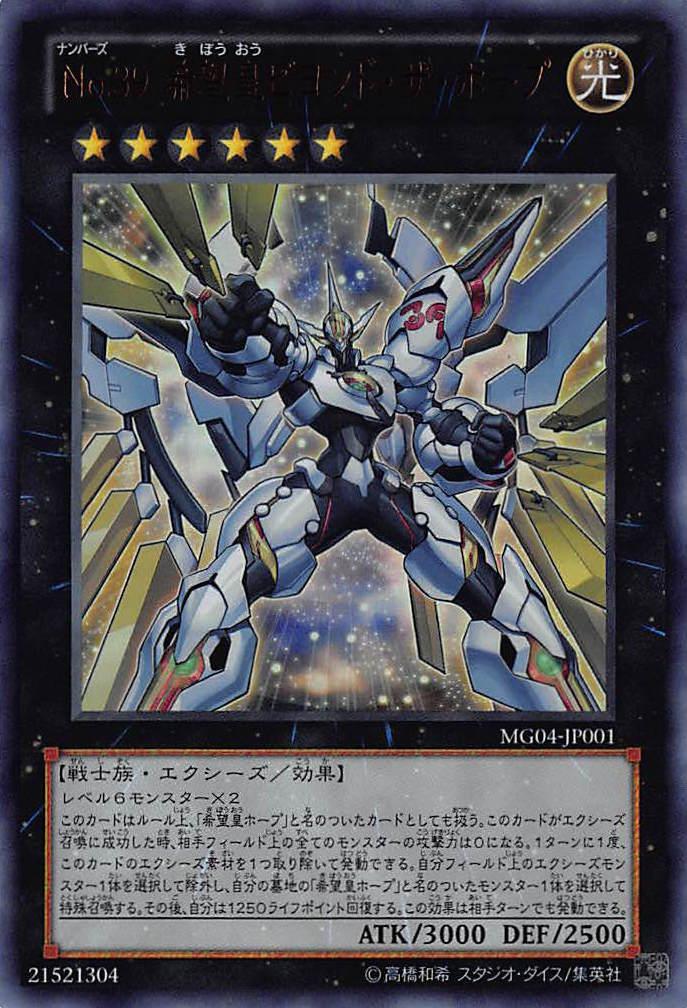 Master Guide 4 promotional cards (OCG-JP)