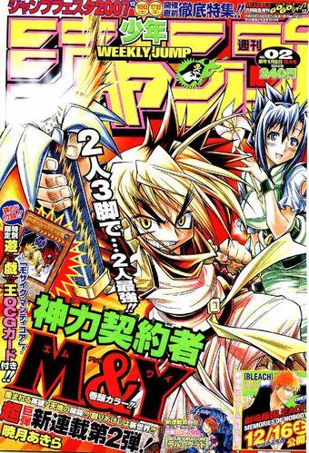 <i>Weekly Shōnen Jump</i> 2007, Issue 2
