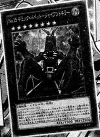Number15GimmickPuppetGiantGrinder-DZ-Manga-ZX.png