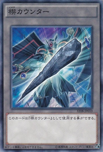 Wedge Counter (card)
