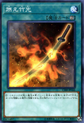 BurningBambooSword-CIBR-JP-NR