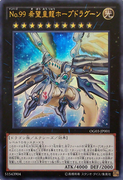 Numbers Guide 3 promotional card (OCG-JP)