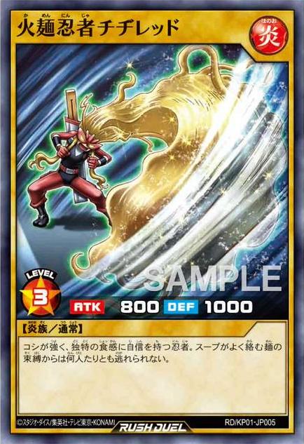 Masked Fiery Noodle Ninja Chiji Red