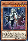 VampireScarletScourge-DBDS-JP-C