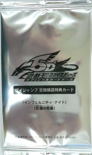 V Jump Spring 2011 subscription bonus