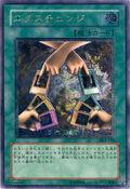Exchange-DL2-JP-UtR