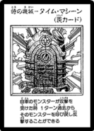 TimeMachine-JP-Manga-DM
