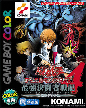 Yu-Gi-Oh! Duel Monsters 4: Battle of Great Duelist: Kaiba Deck promotional cards