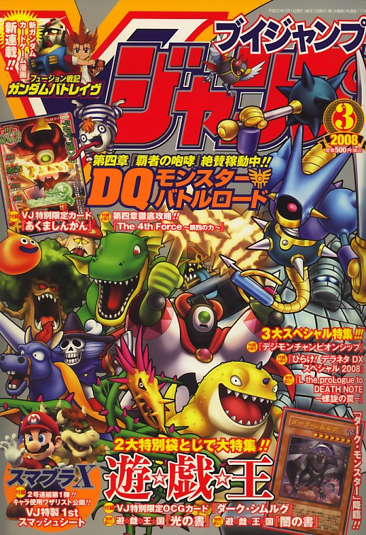 V Jump March 2008 promotional card