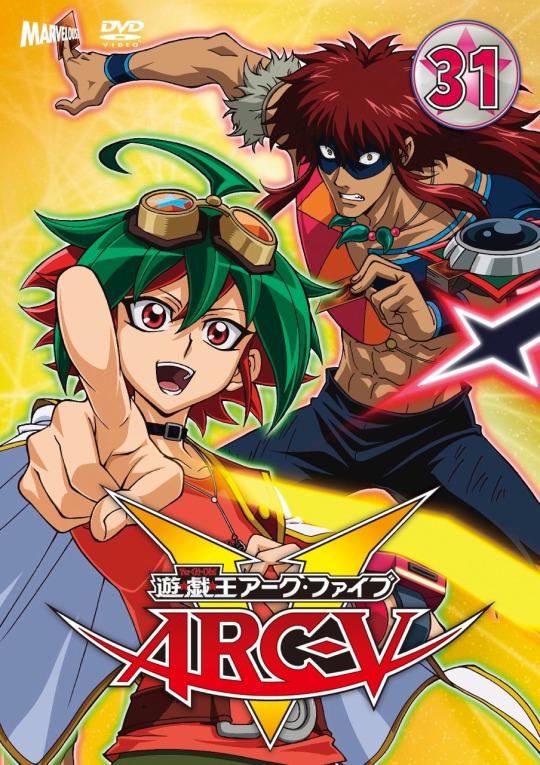 ARC-V DVD 31.png