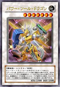 PowerToolDragon-JP-Anime-5D.png