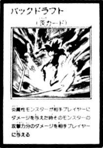 Backdraft-JP-Manga-GX.jpg