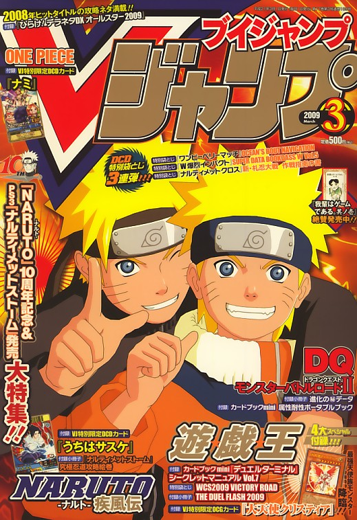 V Jump March 2009 promotional card