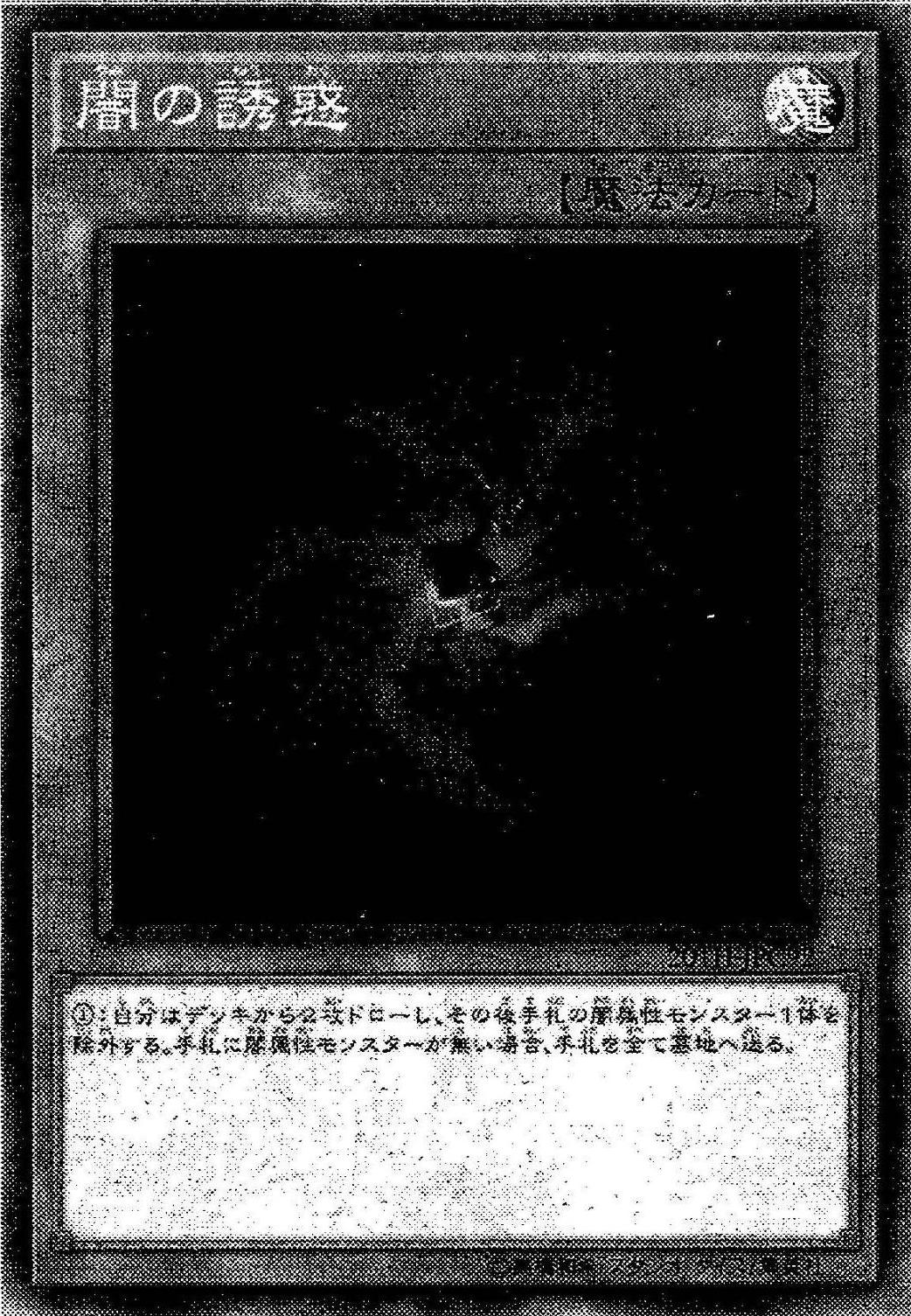 Allure of Darkness (OCG Structures)