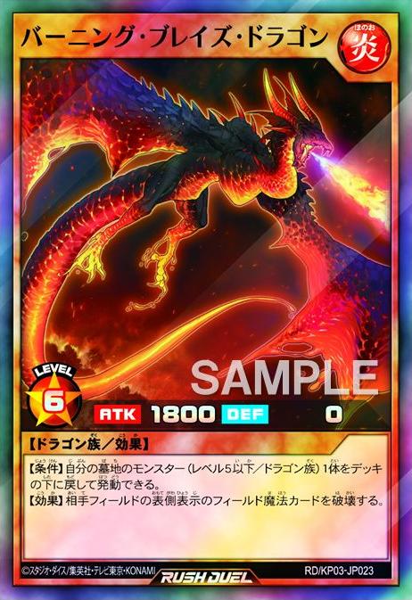 Burning Blaze Dragon