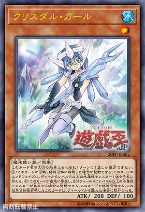 CrystalGirl-20PP-JP-OP.png