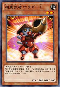 SuperheavySamuraiTrumpeter-JP-Anime-AV.png