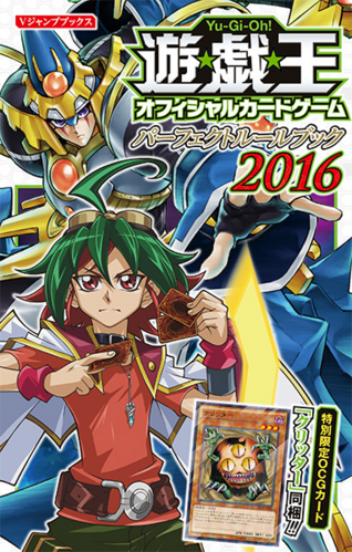 Perfect Rulebook 2016 promotional card
