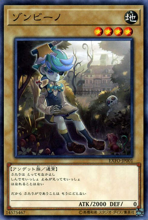Extreme Force (OCG-JP)