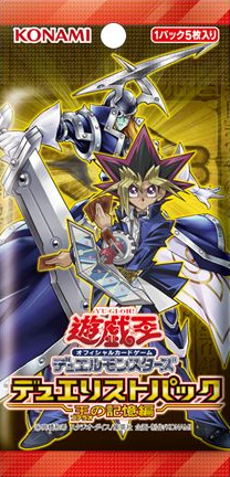 Duelist Pack: Memories of the Pharaoh