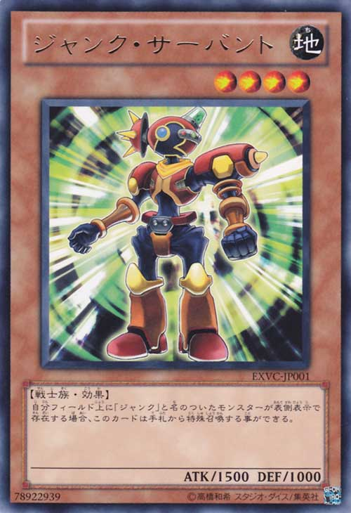 Extreme Victory (OCG-JP)