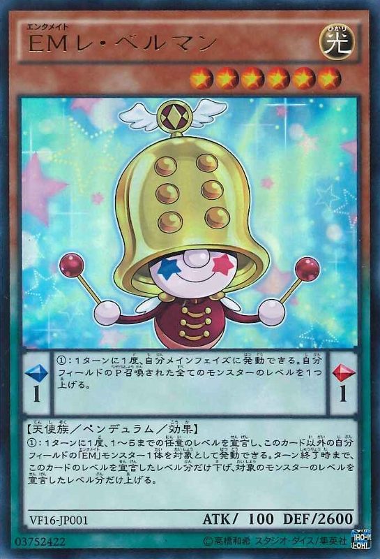 Jump Victory Carnival 2016 promotional card (OCG-JP)