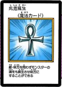 MonsterReborn-JP-Manga-DM-color-bunkoban.png